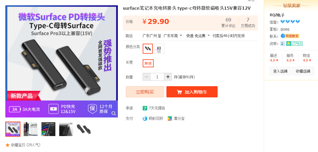 Surface笔记本充电转接头,丁点体积解放大大的空间-爱扫货