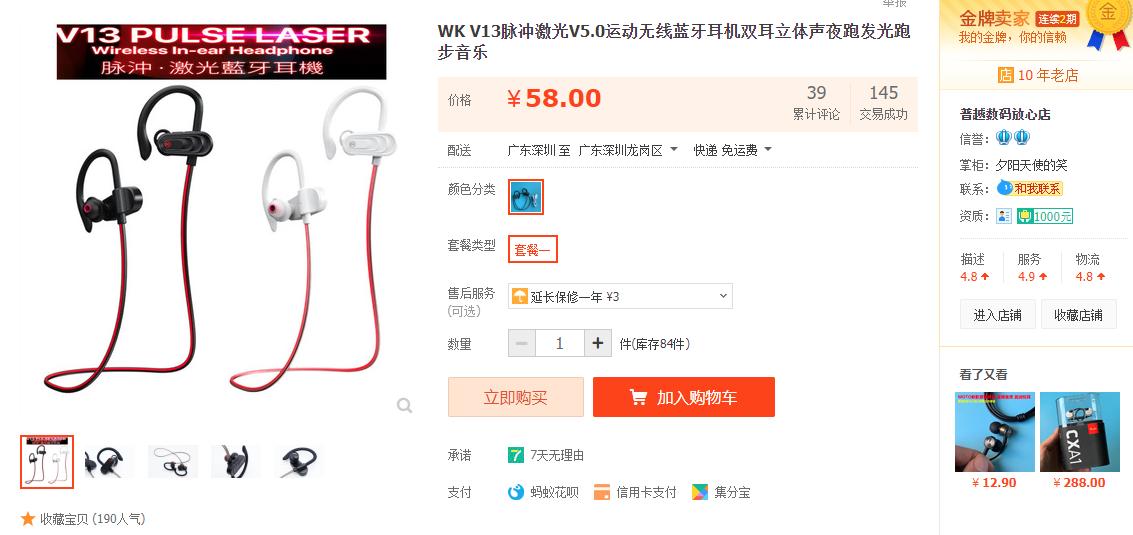 WK V13脉冲激光蓝牙V5.0运动无线耳机夜跑发光跑步音乐-爱扫货