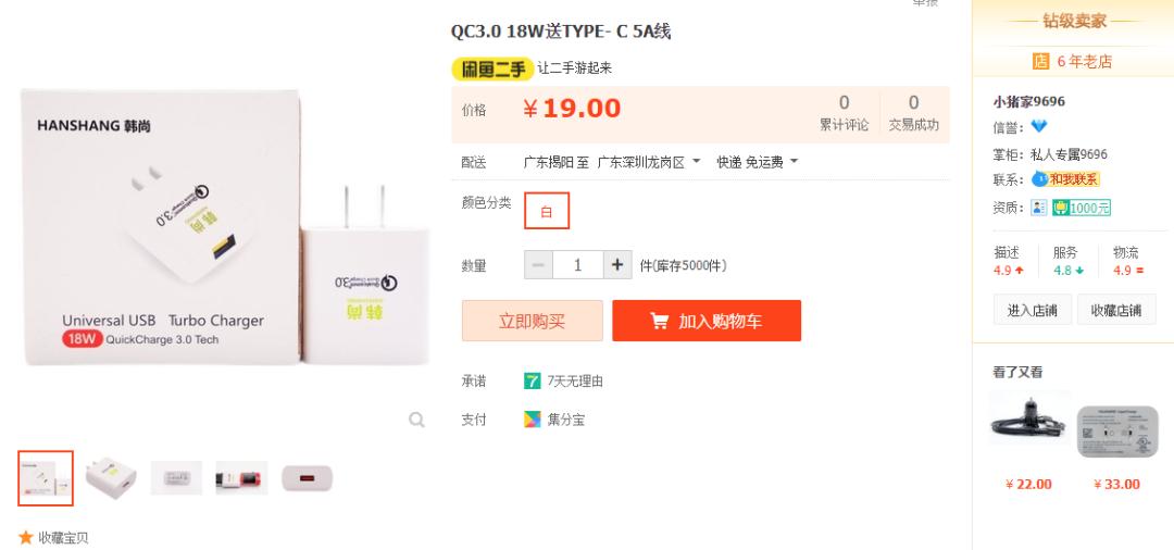 韩尚盒装QC 18W充电器-爱扫货