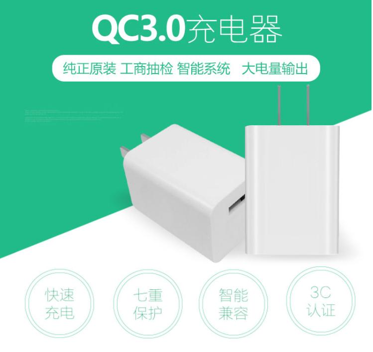 一探究竟,24W酷派QC充电器-爱扫货