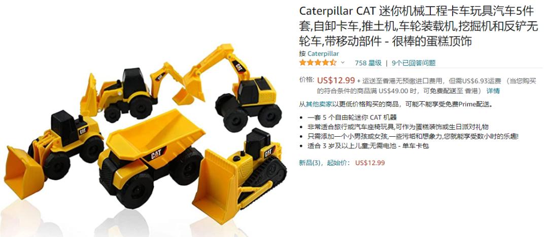 重拾童心,CAT工程车玩具套装-爱扫货