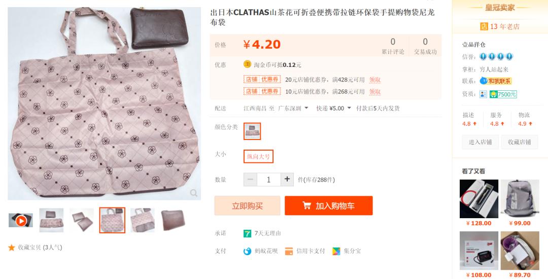 日本CLATHAS山茶花的环保袋,手提购物袋-爱扫货