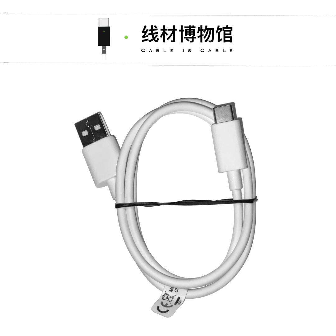 USB-A 转 Type-C线材-爱扫货