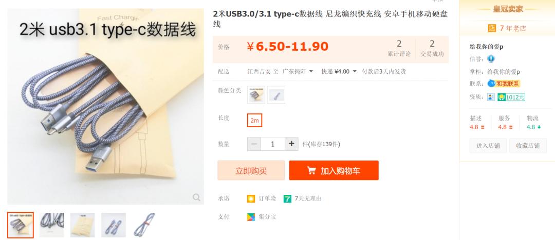 2M A2C尼龙编制USB3.0数据线-爱扫货